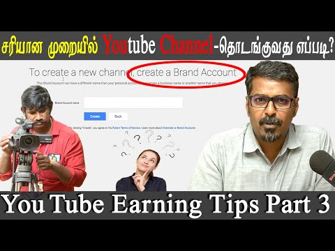 youtube earnings tips create a youtube channel  tamil & publish video earn more from youtube part 3