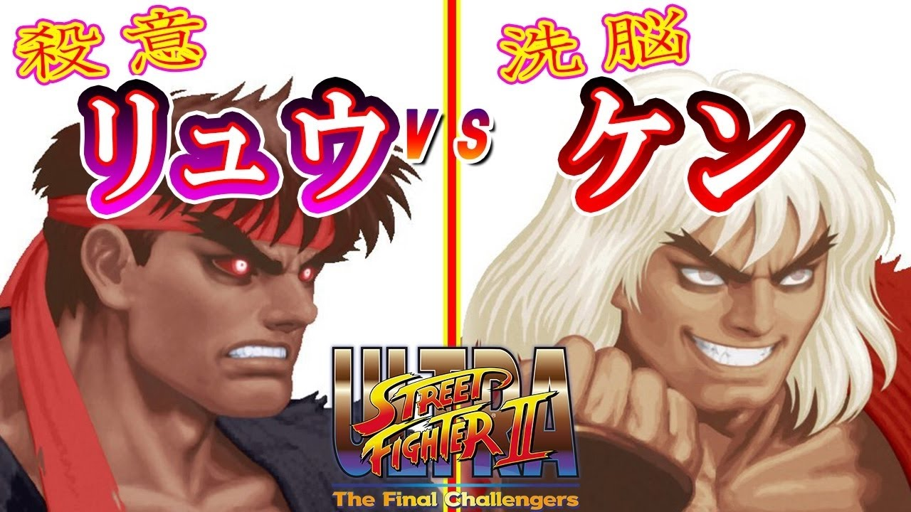 Ultra Street Fighter 2 con EVIL RYU y VIOLENT KEN en Switch