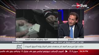 أسواق و أعمال ـ قرارات البنك المركزي ودورها في استقرار سوق النقد .. حازم حجازي