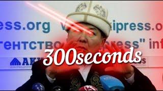 Фантастическая четверка киргизов (300seconds)