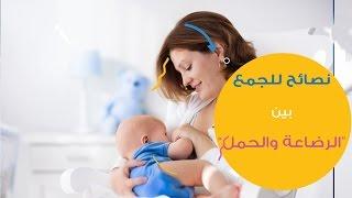 نصائح فعالة للجمع بين الرضاعة الطبيعية  والحمل | Breast-Feeding During Pregnancy