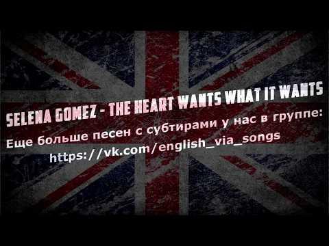 Selena Gomez - The Heart Wants What It Wants (перевод : русские и английские субтитры) 60fps