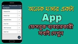 Text Design করুন Emoji দিয়ে | Text Repeater | Bangla Tips
