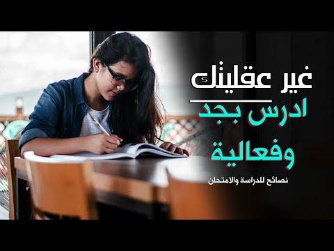 طريقة دراستك تؤثر علي نتائجك | أقوي فيديو تحفيزي للطالب/الطالبة