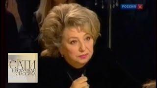 C Татьяной Тарасовой и Екатериной Сканави / Сати. Нескучная классика... / Телеканал Культура