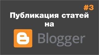 Как опубликовать статью в интернете на блоге? #3(, 2016-04-06T14:59:23.000Z)