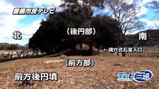 豊橋に愛知県下最大の前方後円墳『馬越長火塚古墳』