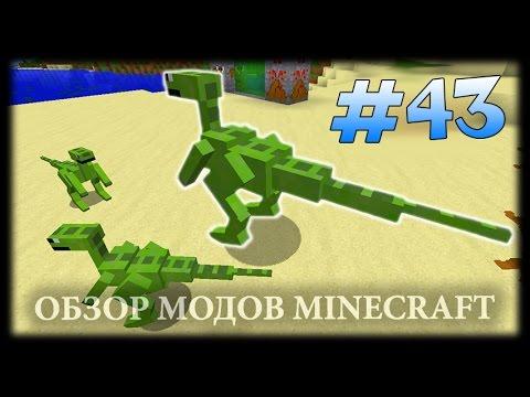 Мир Юрского Периода! - Dinosaur Dimension Mod Майнкрафт