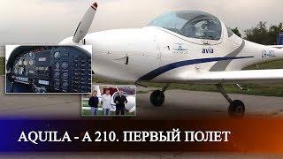 Первый Полет И Обзор Самолета Aquila A210