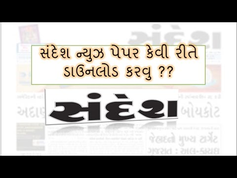 Download Sandesh News Paper  By Gkguru Tutorials