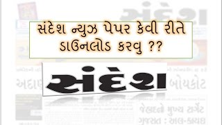 Sandesh News Paper