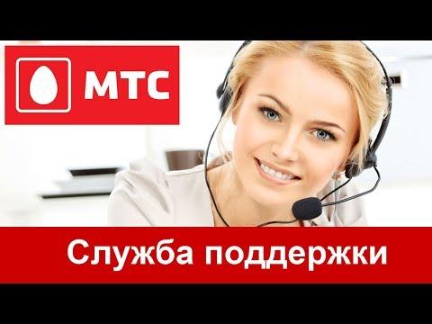 Служба поддержки МТС Беларусь
