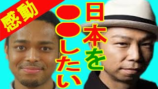EXILE USAとTHE SECOND from EXILEのネスミスの面白トーク!! 実は日本...
