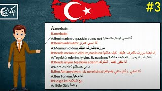 تعلم اللغة التركية مجاناً المستوى الأول الدرس الثالث (الأحرف الصوتية - الأرقام)