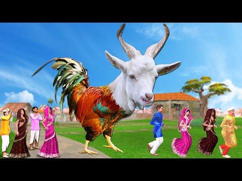 जादुई मुर्गी बकरी Jadui Chicken Goat Funny Comedy Video हिंदी कहानिय Hindi Kahaniya Village  Kahani