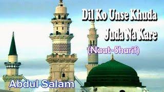 Dil Ko Unse Khuda Juda Na Kare ☪☪ Beautiful Naat Sharif New ☪☪ Abdul Salam [HD]