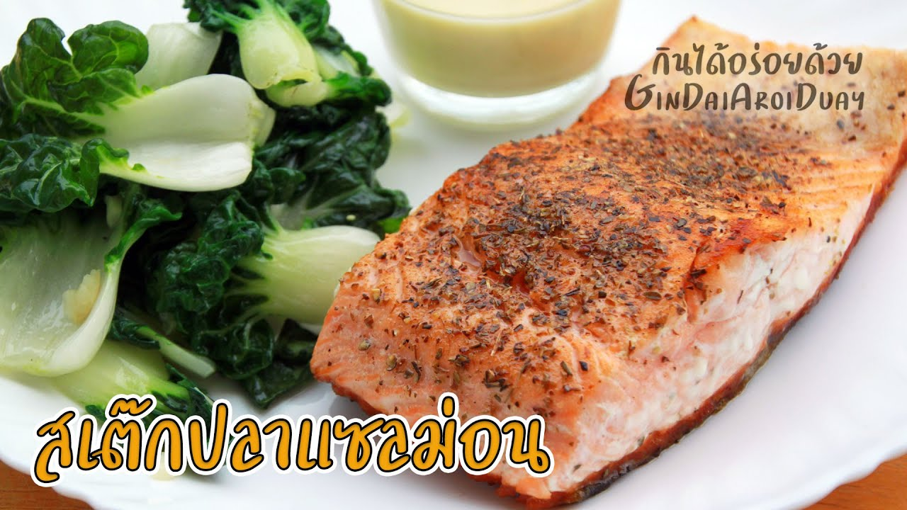 ทำสเต็กปลาแซลมอน น้ำสลัดซีฟู๊ด บ๊อกฉ่อยเนยกระเทียม เตรียมปลาแซลมอนทั้งตัว l  กินได้อร่อยด้วย