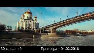 Pоссийские Kинопремьеры ( 4 февраля 2016) ч.2