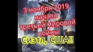 Третья Мировая ВОЙНА начнется 3 ноября 2019. Не веришь? СМОТРИ!
