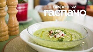 Огуречный гаспачо  / рецепт холодного супа гаспачо [Patee. Рецепты]