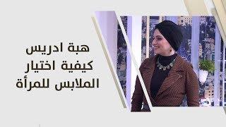 هبة ادريس - كيفية اختيار الملابس للمرأة