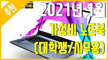 [추천] 2021년 1월 가성비 노트북 추천 (대학생/사무용)
