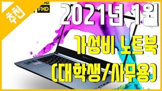 [추천] 2021년 1월 가성비 노트북 추천 (대학생/…