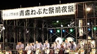 平成27年8月1日青森ねぶた祭前夜祭での模範演奏。菱友会の演奏です。