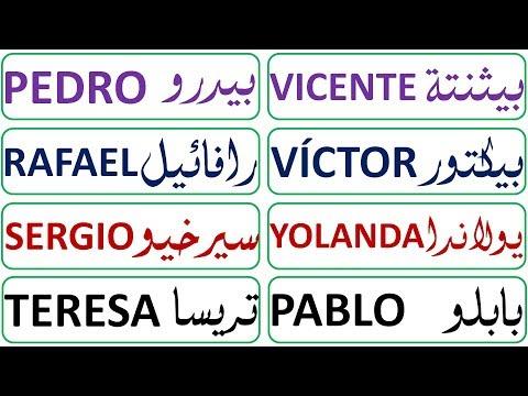 Nombres en árabe para tatuajes: O - Z