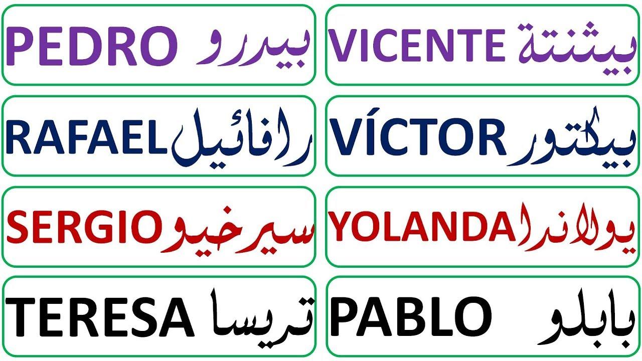 Nombres En árabe Para Tatuajes O Z Youtube