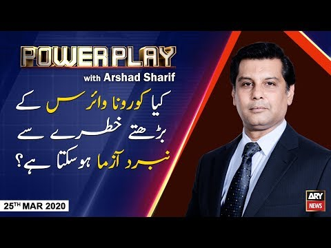 Power Play - Wednesday 25th March 2020