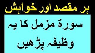 Har wish k liye  Surah Muzammil ka wazifa
