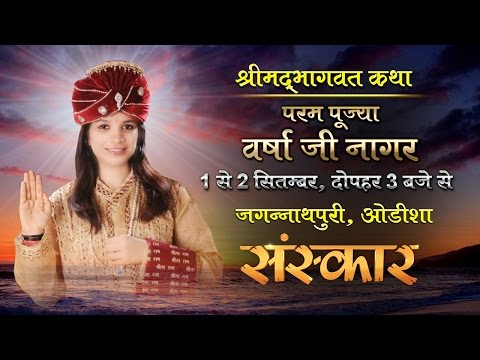 LIVE – Shrimad Bhagwat katha by Varsha ji Nagar - 8 Sept.  2016 | Day 6 | Puri