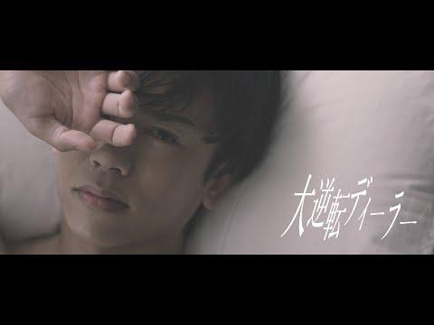 【MeseMoa.】大逆転ディーラー【4th single】