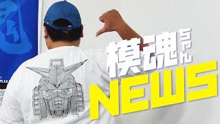 模魂ちゃん! #35① 模魂ちゃん!ニュース【STRICT-G特集】