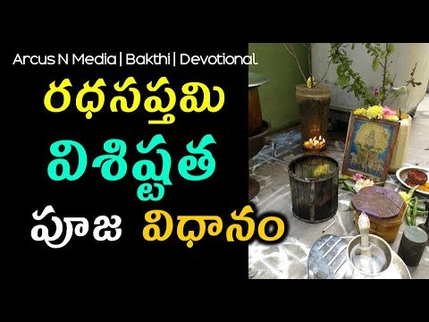 రధసప్తమి విశిష్టత ఏమిటి ఎలా జరుపుకోవాలి | importance ratha saptami puja at home | rathasapthami