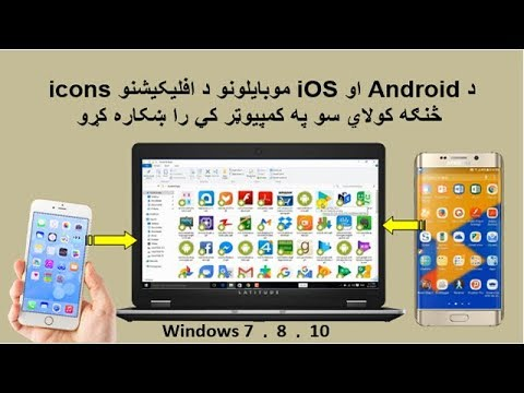 How to Display APK Android and iOS Application icons on Windows PC