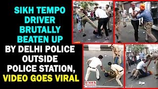 Sikh Tempo Driver Brutally Beaten up By Delhi Police Outside Police Station,Video Goes Viral|| SNE