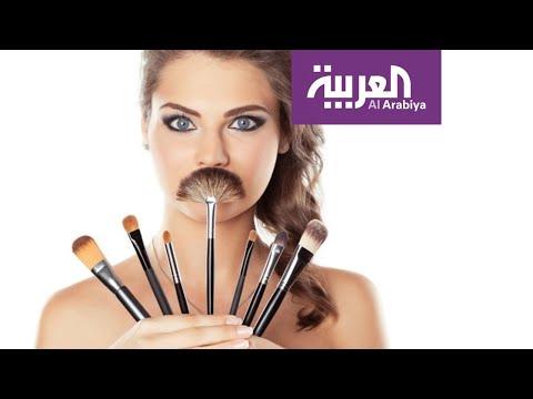 دراسة: معظم منتجات التجميل قد تكون قاتلة  - 10:59-2019 / 12 / 10