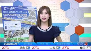SOLiVE24 (SOLiVE アフタヌーン) 2017-06-25 16:44:56〜 thumbnail