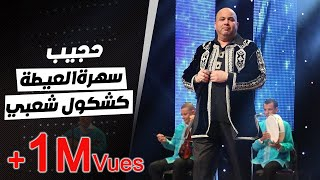 Hajib  Kachkoul Chaabi (Soirée 3ayta)   (حجيب  كشكول شعبي (سهرة العيطة