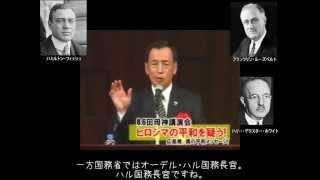 日本人が知らなければならない太平洋戦争の真実 【日本人よ目覚めよう】 thumbnail