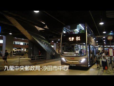 Hong Kong Bus KMB ATENU89 @ 81 九龍巴士 Dennis Enviro 500 MMC 九龍中央郵政局-沙田市中心