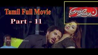ILAMAI OONJAL Latest Tamil Romantic Thriller Full Movie Part - 11 | Ft.Namitha, Meghna Naidu