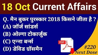 Daily Current Affairs Booster 15th October