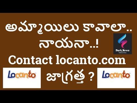 Want Girls Contact Locanto.com But Careful || అమ్మాయిలు కావాలా నాయనా Contact Locanto.com  జాగ్రత్త ?