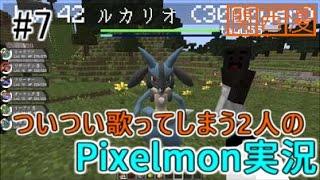 【Minecraft】ついつい歌ってしまう2人のpixelmon実況 Part7