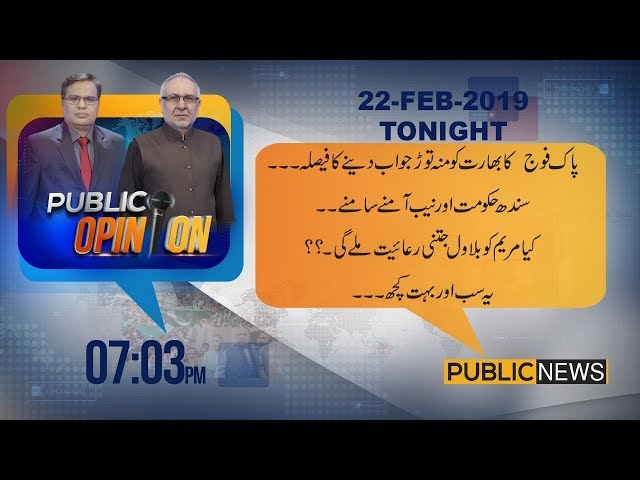 Public Opinion with Muzammil Suharwadi & Muhammad Ali Durrani   22 February 2019   Public News