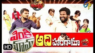 Jabardasth | 5th September 2019   | Full Episode | ETV Telugu