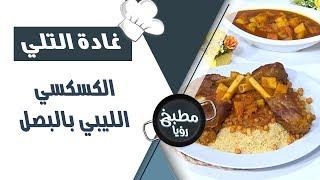 الكسكسي الليبي بالبصل - غادة التلي